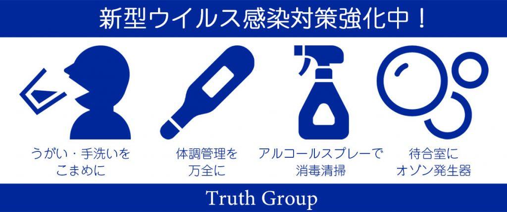 ソープランド トゥルースグループ オフィシャルサイト 新型コロナウイルス感染症対策