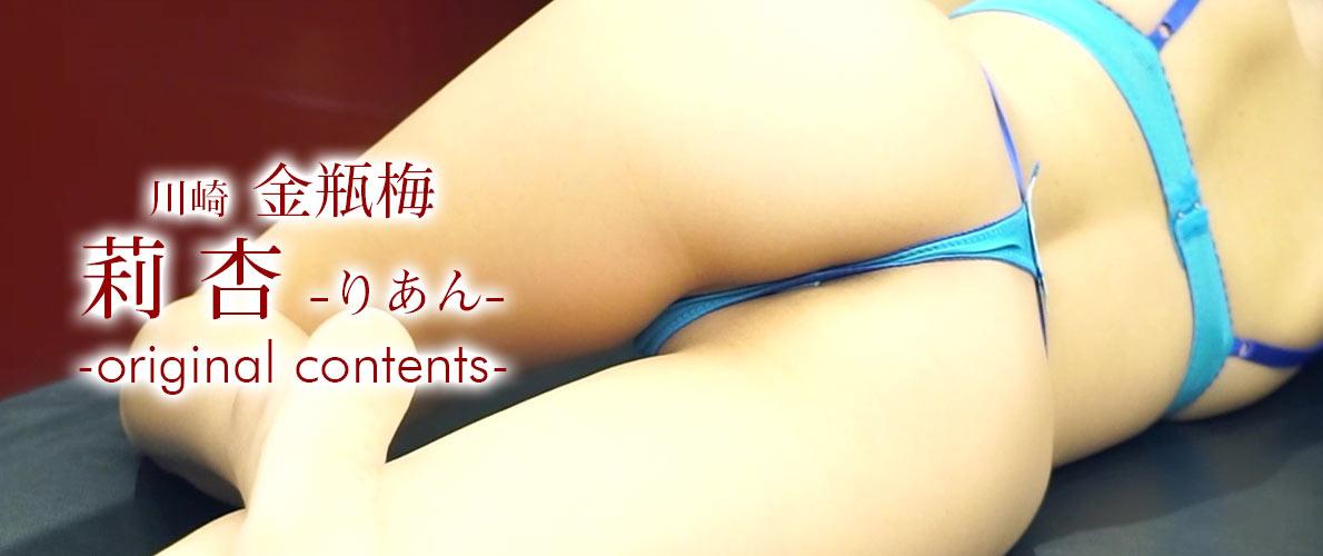 川崎高級ソープランド 金瓶梅 莉杏